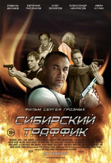 Скачать сибирский траффик (2015) web-dlrip через торрент фильмы.