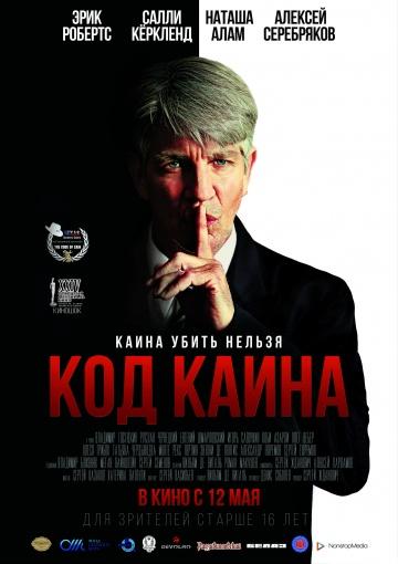 Фильм код каина (2015) code of cain, the мы, братья смотреть.