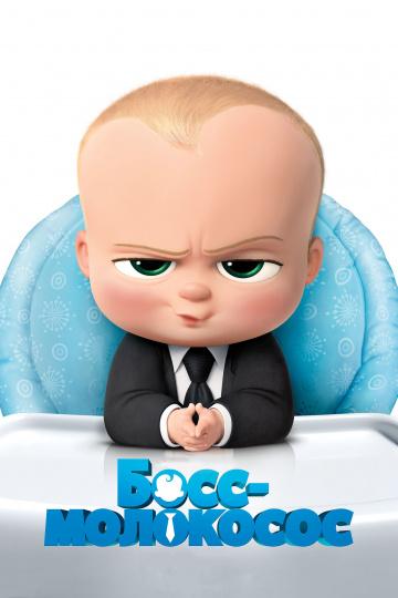 Босс студии dreamworks детские младенческой фильм босс ребенка в.