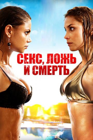 Фильмы 2011 онлайн в хорошем качестве боевики секс